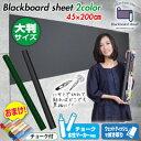 ブラックボードシート | 壁が黒板に/張って超便利なシートタイプの黒板...