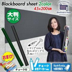 ☆限定特価☆【ブラックボードシート】壁が黒板に!張って超便利なシートタイプの黒板!2m×45c…