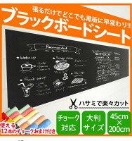 張って超便利なシートタイプの黒板