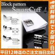 ブロック シンプル デザイン ワンランクアップ オシャレ カフスボタン おしゃれ スクエア パーティ ビジネス プレゼント