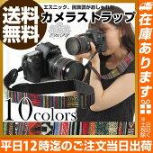 【民族長カメラストラップ】カメラストラップおしゃれ/