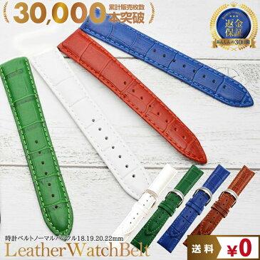 腕時計 ベルト 時計 替えベルト バンド empt COLORS ブルー ホワイト グリーン ブラウン 18mm 19mm 20mm 22mm | 革ベルト 時計 替えベルト 変え ベルト 送料無料 腕時計 替えバンド ベルト 交換 工具 バネ棒外し 付属
