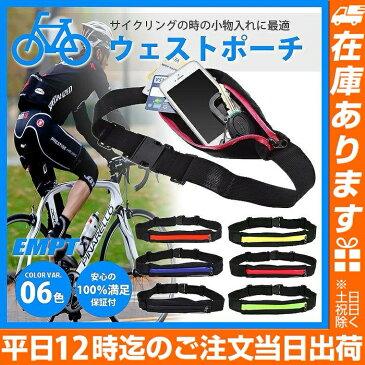 サイクリングポーチ ウェストバッグ EMPT サイクリング 自転車ライド時の小物収納に サイクリング ツーリング ウエストポーチ ウエストバッグ サイクリングバッグ サイクリングポーチ 収納 自転車 ロード MTB スポーツサイクル