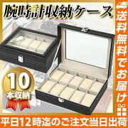 コレクション ディスプレイ ボックス レディース ウォッチ ファッション