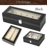 腕時計コレクションボックス