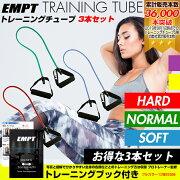 トレーニング チューブ エクササイズチューブ ダイエット ストレッチ シェイプアップ ハンドル
