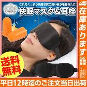 アイマスク サポート おしゃれ リラックス ストレス 眼精疲労
