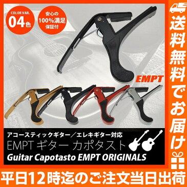 ギター カポタスト ギター カポ [empt Guitar CAPOアウトレット] アコースティックギター アコギ エレキギター エレキ対応 のカポタスト ギター カポ /シンプルで使いやすいギターカポです ギター カポタスト ギター カポ カポタスト フォーク エレキ アコースティック用