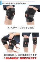 【ひざサポーター】ひざの痛み、保護に/