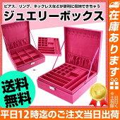 【2段ジュエリーボックスベロア調】ピアスネックレスリングなどのアクセサリー小物の収納に便利/
