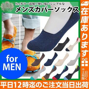 カバーソックス メンズ 浅口 empt2   カバーソックス メンズ カバーソックス フットカバー ソックス メンズ カバーソックス メンズ カバーソックス スリッポン 靴下 メンズ フラットシューズ ローファー ソックス スニーカー 見えない靴下 カバーソックス メンズ
