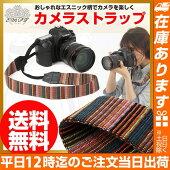 【カメラストラップ民族調】カメラストラップおしゃれ/