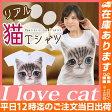 【 リアル猫Tシャツ】インパクト大/猫好きにはたまらないかわいいTシャツ かわいい猫Tシャツ アニマルプリント かわいい 猫雑貨 リアル 猫派 猫グッズ アニマル柄 おしゃれ ネコ柄 猫 猫好き Tシャツ ネコグッズ 送料無料