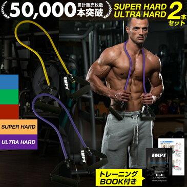 トレーニングチューブ 2本セット ( スーパーハード ウルトラハード ) | 最強の2本のセット / フィットネスチューブ トレーニングチューブ おすすめ セット インナーマッスル 肩 背中 腰 腕 胸 筋肉 ダイエット チューブトレーニング 自重 筋トレ ストレッチ 体幹