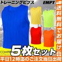 【 スポーツ ビブス EMPT bibus 5枚セット 】 ...