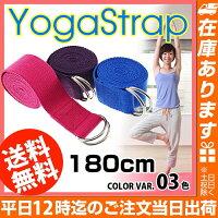 【ヨガストラップ】ヨガダイエットストレッチジム体幹トレーニング/