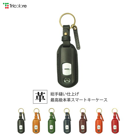 【MAZDA 2ボタン】デミオ アテンザ アクセラ CX-3 CX-5 総手縫い 本革 スマートキーケース [1SC6Z0062]