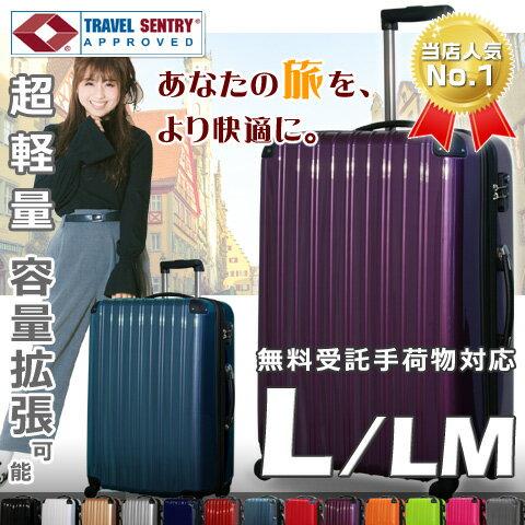 778d35451a キャリーケース LM サイズ キャリーバッグ L サイズ 大型 超軽量 ファスナー 容量拡張OK TSA