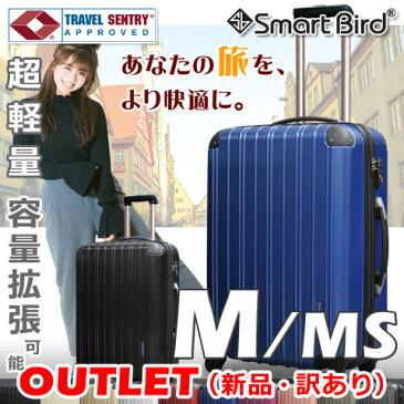 超軽量 スーツケース M サイズ MS サイズ アウトレット 容量拡張OK ダブルファスナー 約70L/約60L 4輪 TSAロック キャリーバッグ キャリーケース キャリーバック 旅行バッグ 訳あり 中型 激安 送料無料 あす楽対応