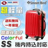 スーツケース SS サイズ 1泊用 2日 3日 機内持ち込みサイズ 軽量タイプ ファスナー開閉式 静音 4輪 TSAロック キャリーバッグ トラベルバッグ ビジネスバッグ バック ハードケース ジッパー 送料無料 あす楽対応