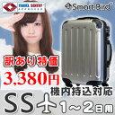 訳あり スーツケース SS サイズ アウトレット 機内持ち込み可 超軽量 ファスナー ABS+PC 鏡面 4輪 TSAロック ダイヤル式 旅行用 キャリーバッグ 旅行バッグ キャリーケース トランク 激安 アウトレット 1泊 Z2 送料無料 あす楽対応