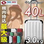 スーツケース機内持ち込み最大級サイズ7125