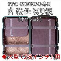 ito内装仕切り板(Lサイズ用)