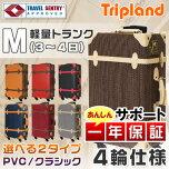 トランクケース中型T-PVC/C-PVC