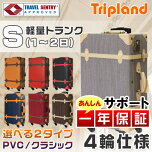 トランクケース小型T-PVC/C-PVC