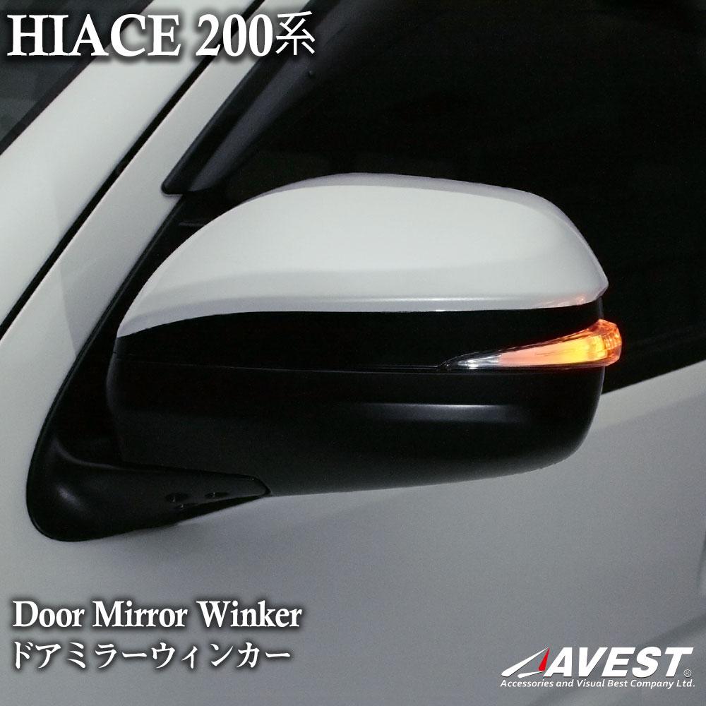 外装・エアロパーツ, ドアミラー  200 AVEST LS version1