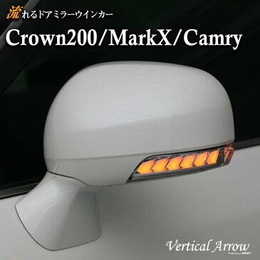 流れる ウインカー CROWN クラウン アスリート ロイヤル 200系 MARKX マークX CAMRY カムリ LED ドアミラー ウインカー レンズ AVEST Vertical Arrow ミラー 外装 パーツ サイドミラー