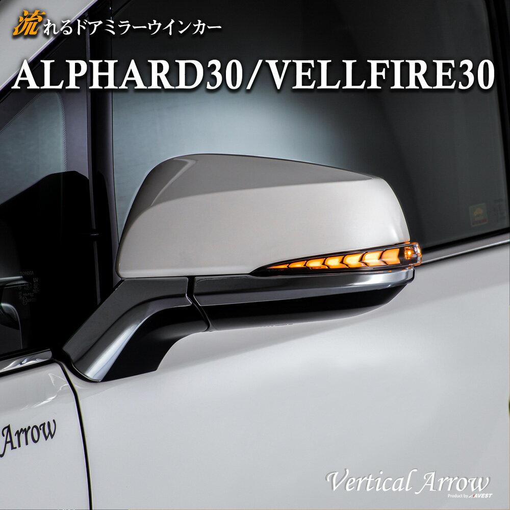 外装・エアロパーツ, ドアミラー  30 AVEST Vertical Arrow ALPHARD VELLFIRE 30 LED