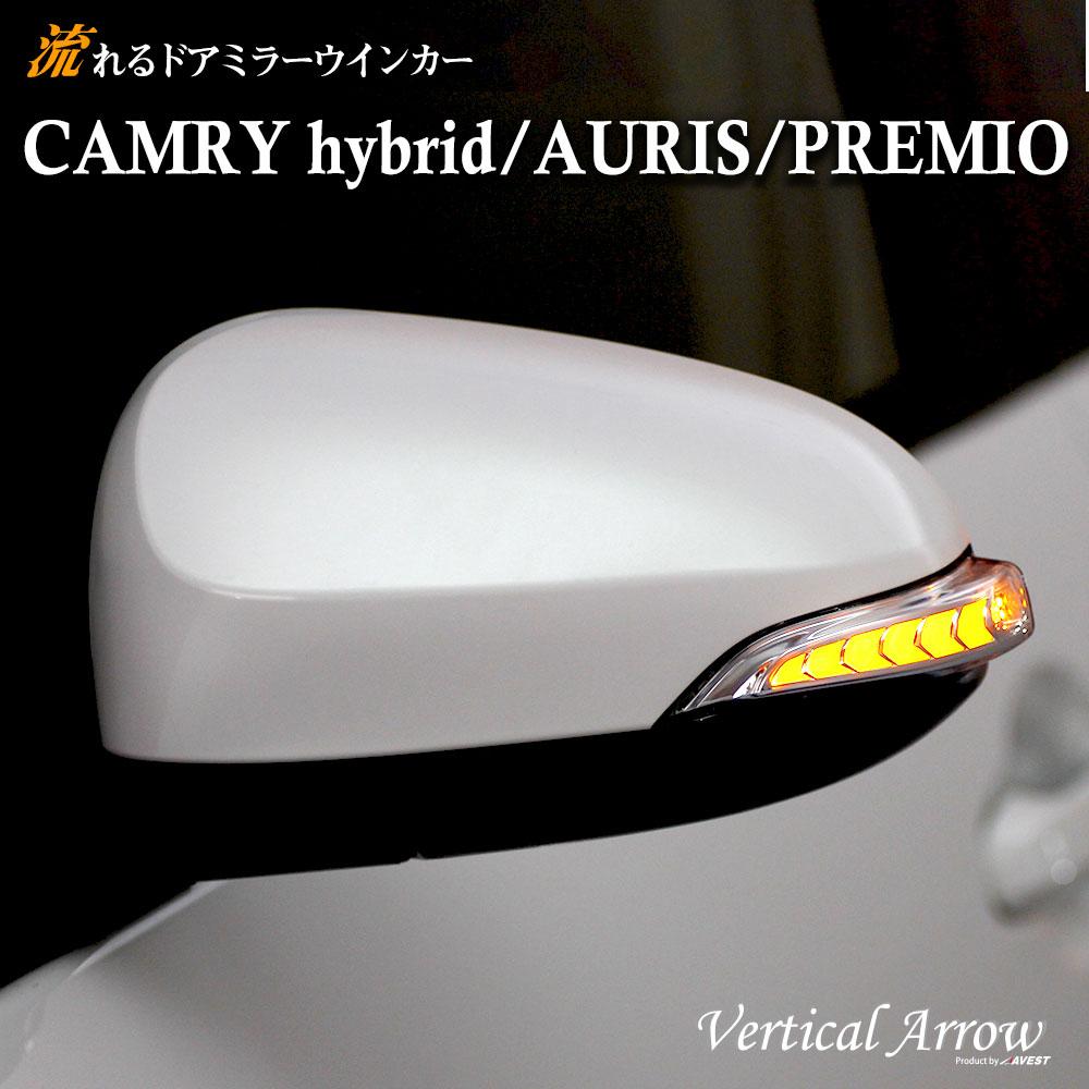 外装・エアロパーツ, ドアミラー  LED AVEST VerticalArrow