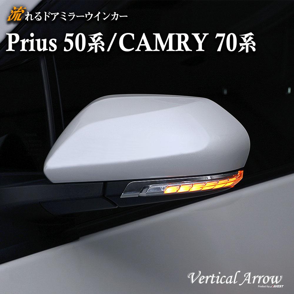 外装・エアロパーツ, ドアミラー  prius 50 ZVW50 PHV 70 AVEST VerticalArrow TypeL