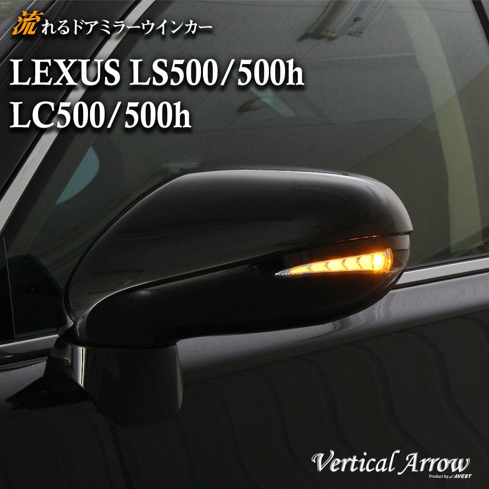 外装・エアロパーツ, ドアミラー  LEXUS LS IS F LED AVEST VerticalArrow LS460LS460LLS600hLS600hLIS-F USF40USF41USF45USF46UVF45UVF 46USE20