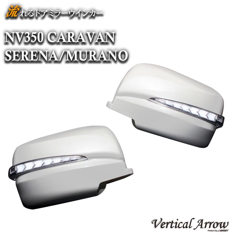 外装・エアロパーツ, ドアミラー NV350 AVEST Vertical Arrow NISSAN CARAVAN E26 SERENA C25 MURANO Z50 X-TRAIL XTRAIL T31