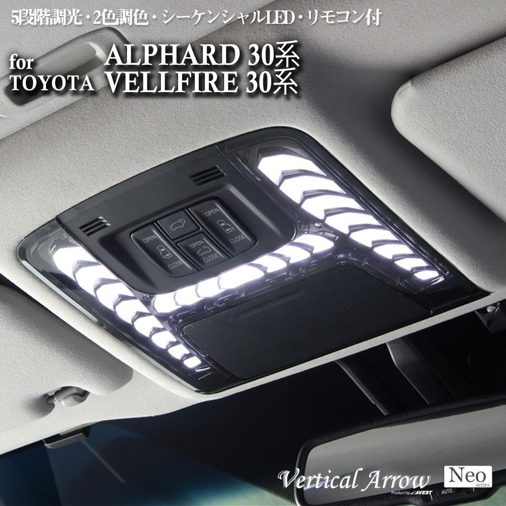 ライト・ランプ, ルームランプ  ALPHARD VELLFIRE AGH GGH 30 LED AVEST Vertical Arrow Neo