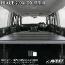 ハイエース ベッドキット 200系 DX 標準 ナロー用 パンチング...
