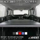 ハイエース 200系 ベッドキット S-GL 標準 ナロー用 スタンダ...