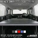 ハイエース ベッドキット 200系 スーパーGL S-GL ワイド用 ス...