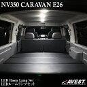NISSAN NV350 キャラバン E26LED ルームランプ セット 車種専...