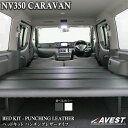 NV350 キャラバン ベッドキット プレミアムGX ライダー 標準 ...