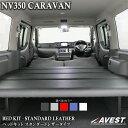 NV350 キャラバン ベッドキット プレミアムGX / プレミアムGX...