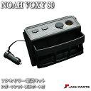 ノア NOAH ヴォクシー VOXY 80系 シガーソケット USB アクセ...