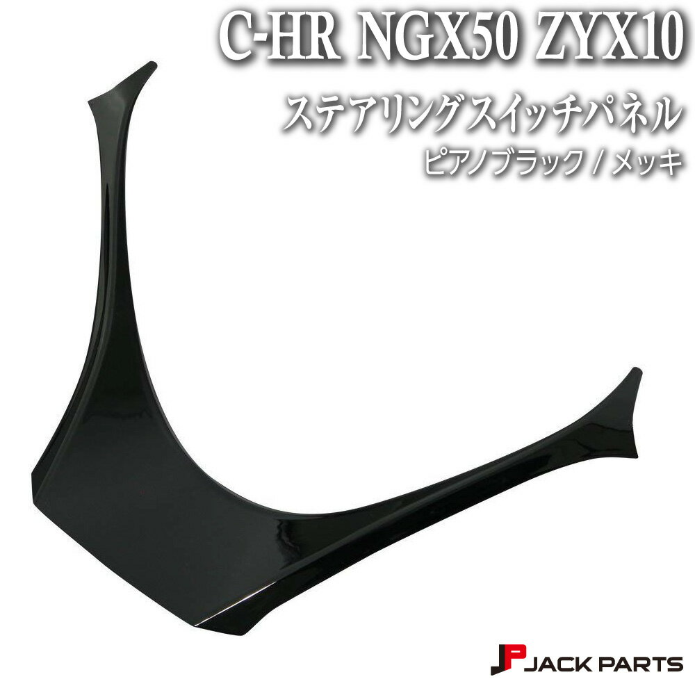 内装パーツ, ステアリング・ハンドル C-HR NGX50 ZYX10 CHR CH-R TOYOTA