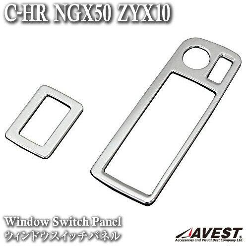 内装パーツ, インテリアパネル TOYOTA C-HR NGX50 ZYX10 CHR