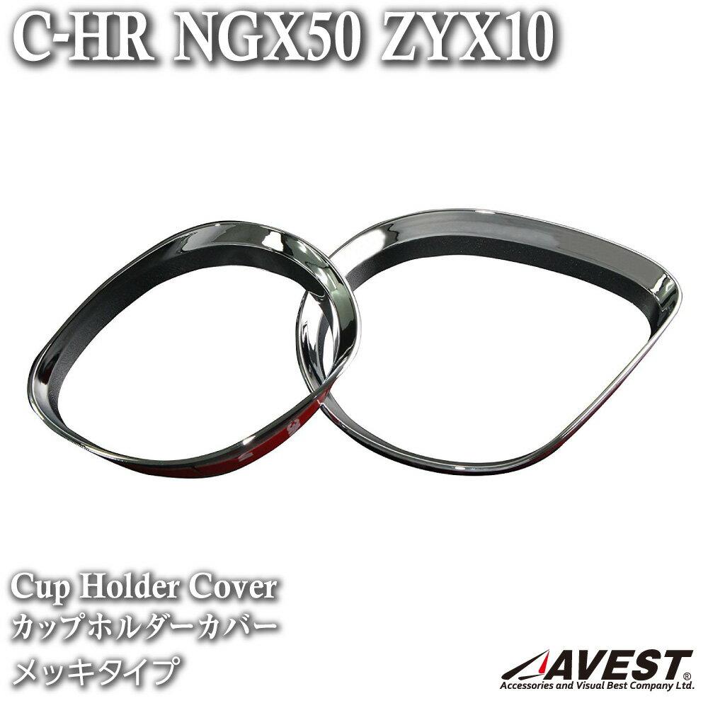 車内収納・ホルダー, ドリンクホルダー C-HR NGX50 ZYX10 CHR CH-R TOYOTA