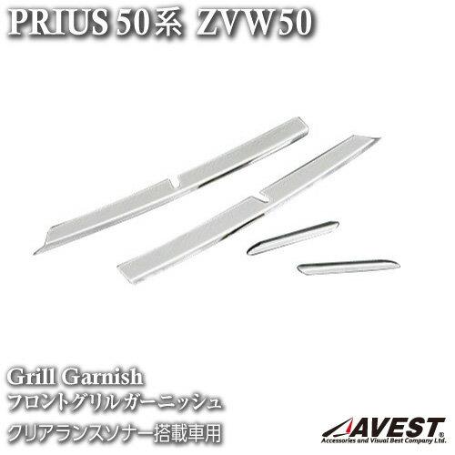 外装・エアロパーツ, グリル  50 TOYOTA prius ZVW50