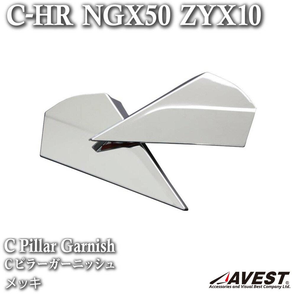 外装・エアロパーツ, その他 C-HR C NGX50 ZYX10 CHR CH-R TOYOTA