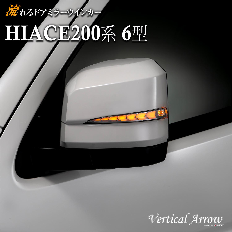 外装・エアロパーツ, ドアミラー  200 6 AVEST VerticalArrow TypeZs